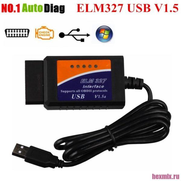 Адаптер ELM327 USB - версия V1.5